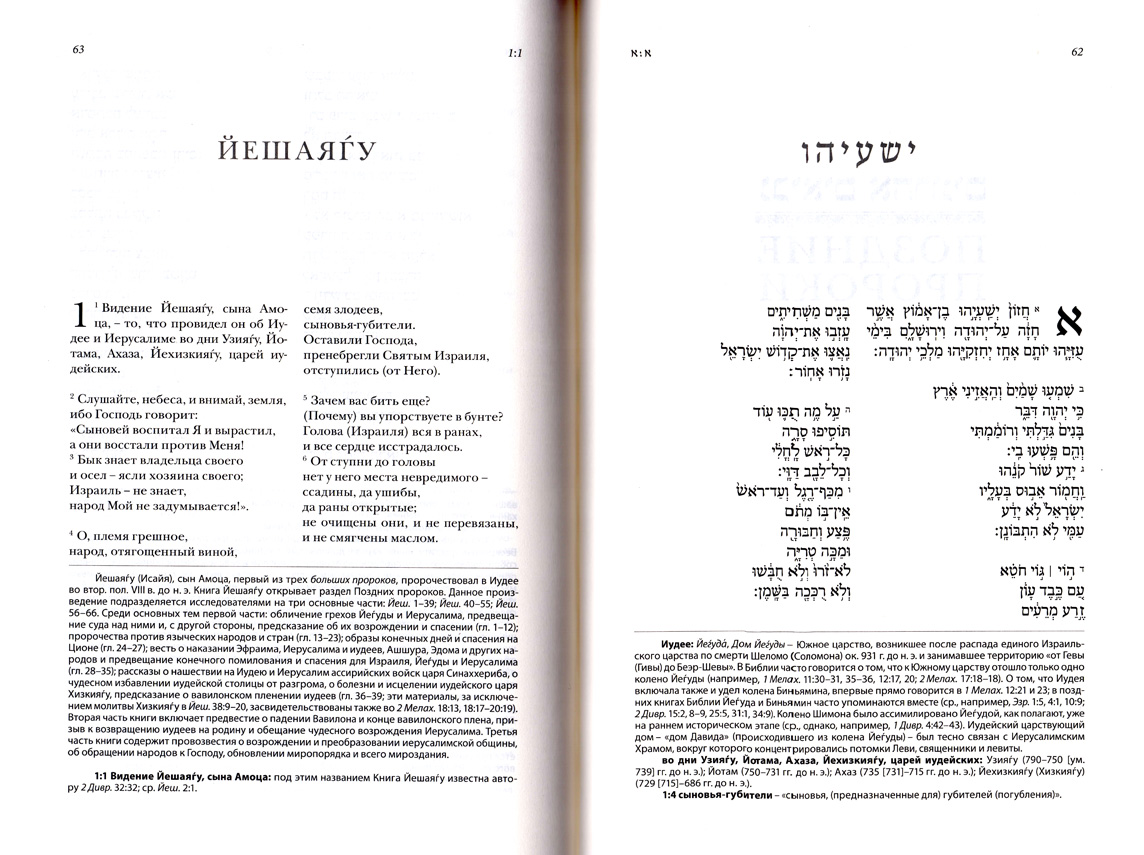 english tanakh essay Study the entire tanakh with the israel bible professional essays and a relatable it will aid your study of scripture as few english translations.